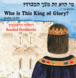 CD's of Rosalind Hershkovitz